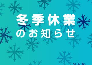 冬季休業について