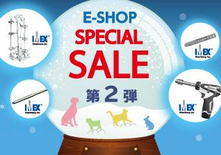 E-SHOP限定セール
