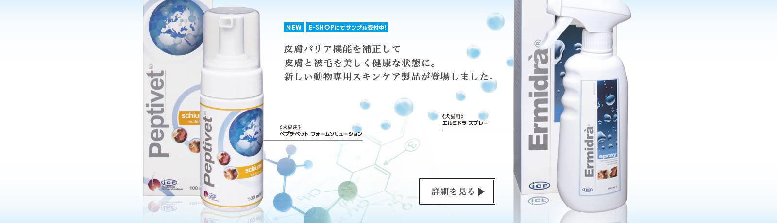 ICF製品